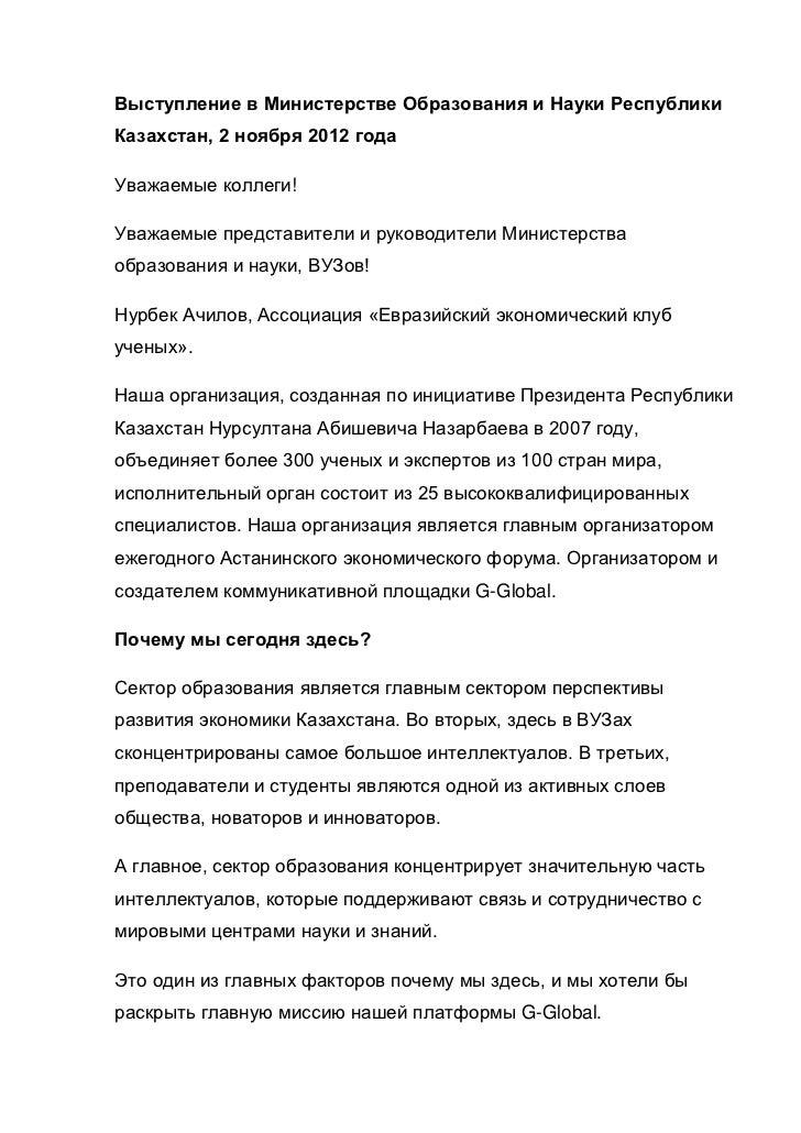 Выступление в Министерстве Образования и Науки РеспубликиКазахстан, 2 ноября 2012 годаУважаемые коллеги!Уважаемые представ...