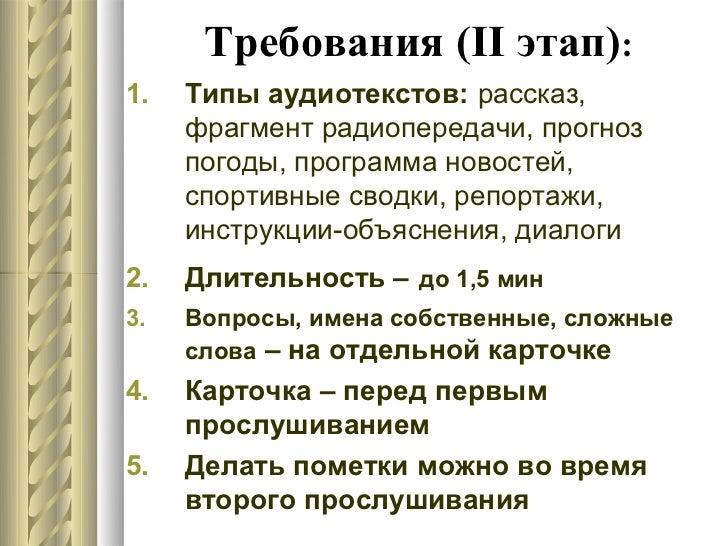 Требования (II этап):1.   Типы аудиотекстов: рассказ,     фрагмент радиопередачи, прогноз     погоды, программа новостей, ...