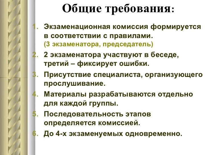 Общие требования:1. Экзаменационная комиссия формируется   в соответствии с правилами.  (3 экзаменатора, председатель)2. 2...