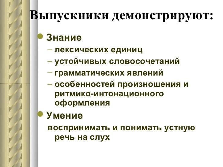 Выпускники демонстрируют:Знание  – лексических единиц  – устойчивых словосочетаний  – грамматических явлений  – особеннос...