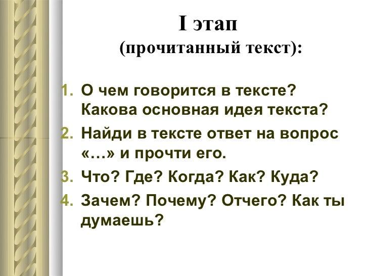I этап      (прочитанный текст):1. О чем говорится в тексте?   Какова основная идея текста?2. Найди в тексте ответ на вопр...