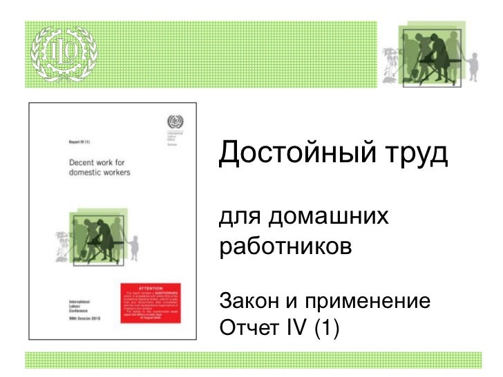 Достойный труддля домашнихработниковЗакон и применениеОтчет IV (1)