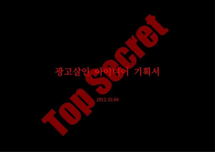 광고살인 아이디어 기획서     2012.10.04