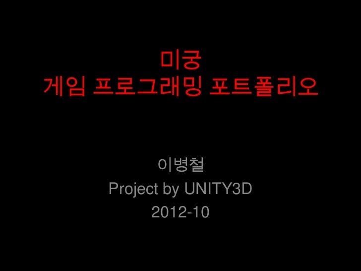 미궁게임 프로그래밍 포트폴리오          이병철   Project by UNITY3D         2012-10