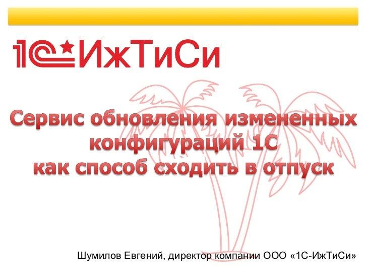 Шумилов Евгений, директор компании ООО «1С-ИжТиСи»