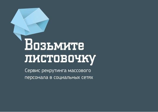 Самая большаябаза массового  персонала   в России