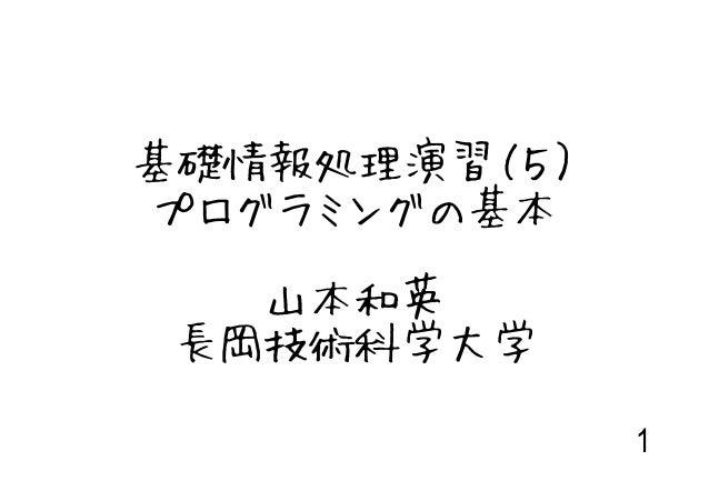 基礎情報処理演習(5)プログラミングの基本   山本和英 長岡技術科学大学              1