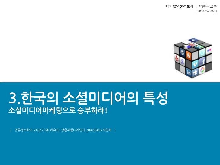 디지털언론정보학 | 박핚우 교수                                                          | 2012년도 2학기3.한국의 소셜미디어의 특성소셜미디어마케팅으로 승부하라!| 언론...