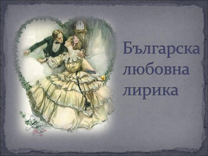 """Из """"ЛЮЛЕКА МИ ЗАМИРИСА""""    Из съседната градина    люлека ми замириса.   Ум далеч назад замина  и сърце ми болно сви са:въ..."""
