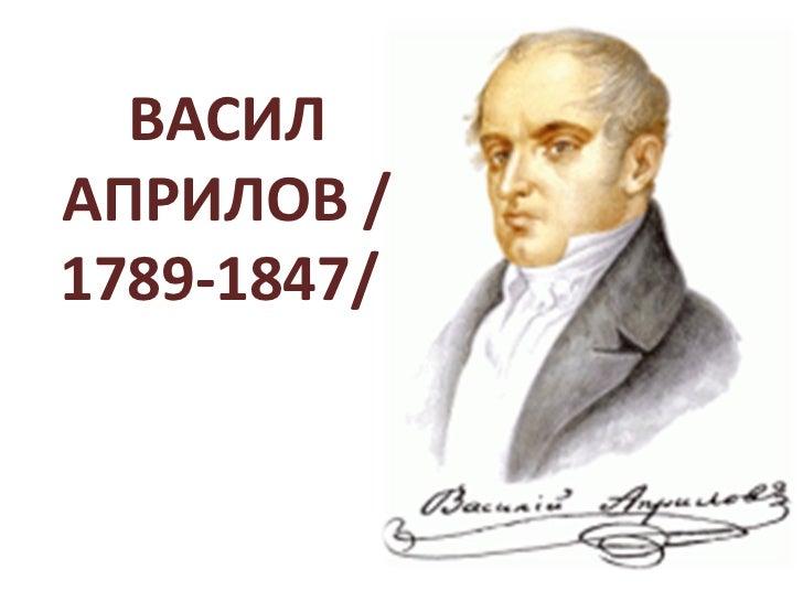 ВАСИЛАПРИЛОВ /1789-1847/