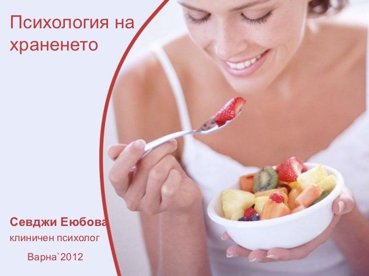 Психология нахраненетоСевджи Еюбоваклиничен психолог   Варна`2012