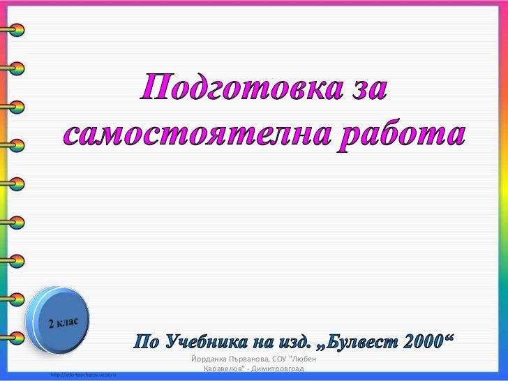 """Йорданка Първанова, СОУ """"Любен   Каравелов"""" - Димитровград"""