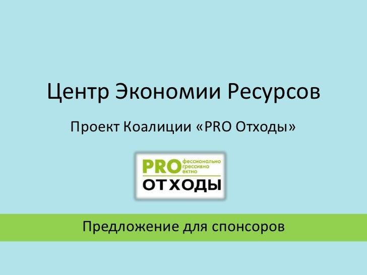 Центр Экономии Ресурсов  Проект Коалиции «PRO Отходы»   Предложение для спонсоров