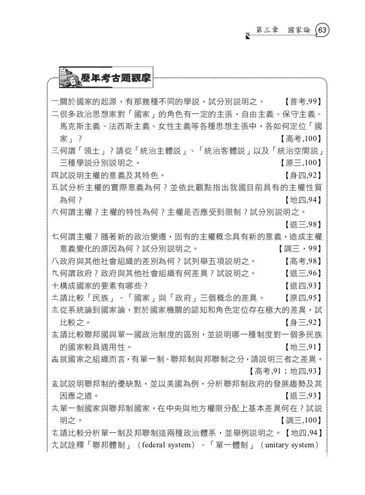 政治學(含申論暨測驗題) 讀實力-高普.各類特考學儒 Slide 3