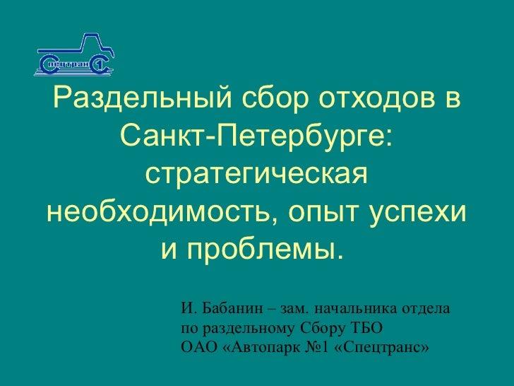 Раздельный сбор отходов в    Санкт-Петербурге:      стратегическаянеобходимость, опыт успехи       и проблемы.        И. Б...