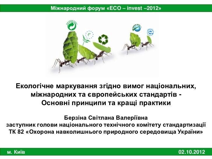 Міжнародний форум «ECO – invest –2012»   Екологічне маркування згідно вимог національних,       міжнародних та європейськи...