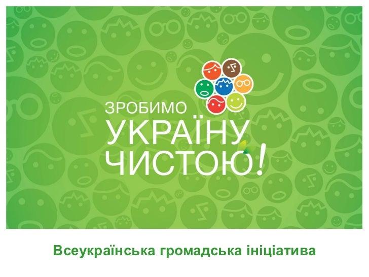 Всеукраїнська громадська ініціатива          28 квітня 2012