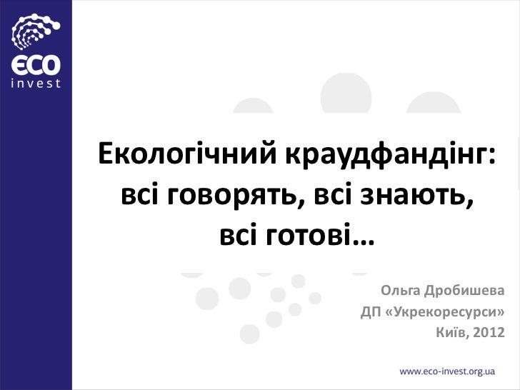 Екологічний краудфандінг: всі говорять, всі знають,        всі готові…                   Ольга Дробишева                 Д...