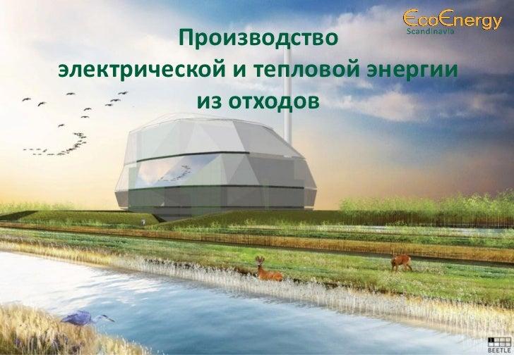Производство        электрической и тепловой энергии                   из отходов2012-10-08          Privileged and confid...