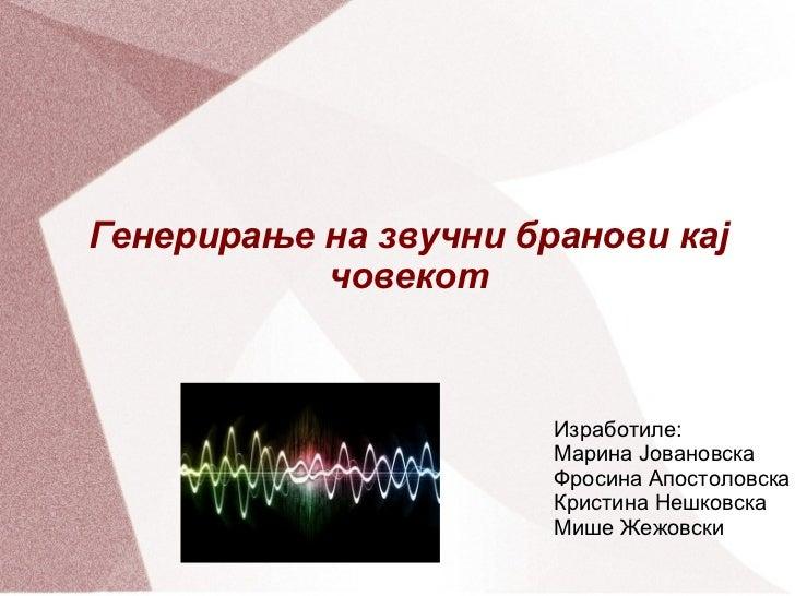 Генерирање на звучни бранови кај           човекот                       Изработиле:                       Марина Јовановс...