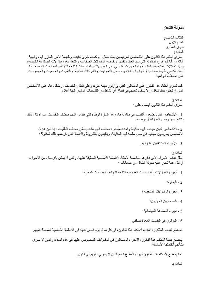 ظاهرة مصغرة سلوك عقد عمل عاملة منزلية مغربية Doc Myfirstdirectorship Com