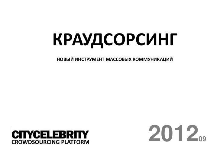 КРАУДСОРСИНГНОВЫЙ ИНСТРУМЕНТ МАССОВЫХ КОММУНИКАЦИЙ                             2012        09