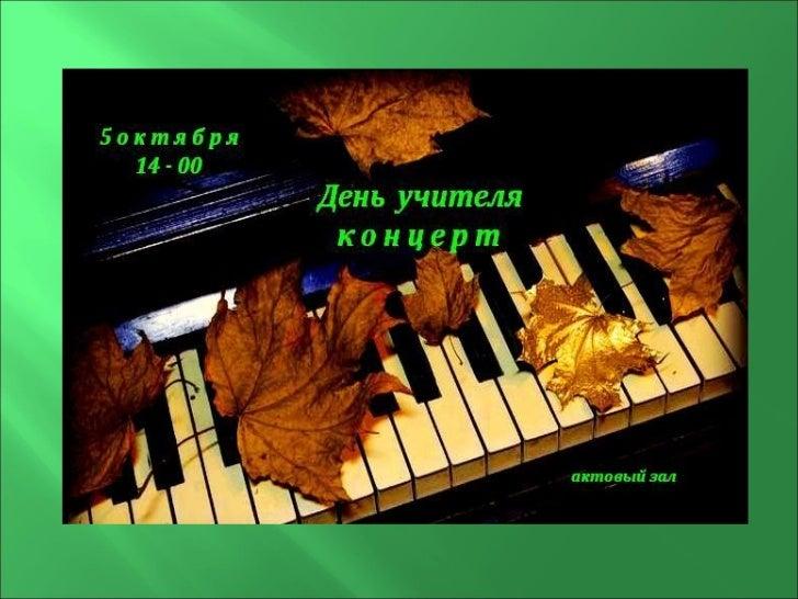 «Кубинская мелодия»Евгений Предвечный 8а