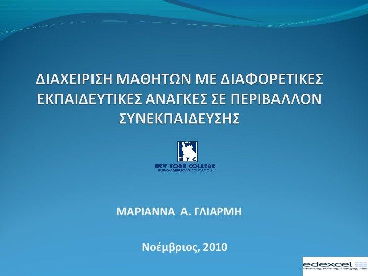 ΜΑΡΙΑΝΝΑ Α. ΓΛΙΑΡΜΗ   Νοέμβριος, 2010