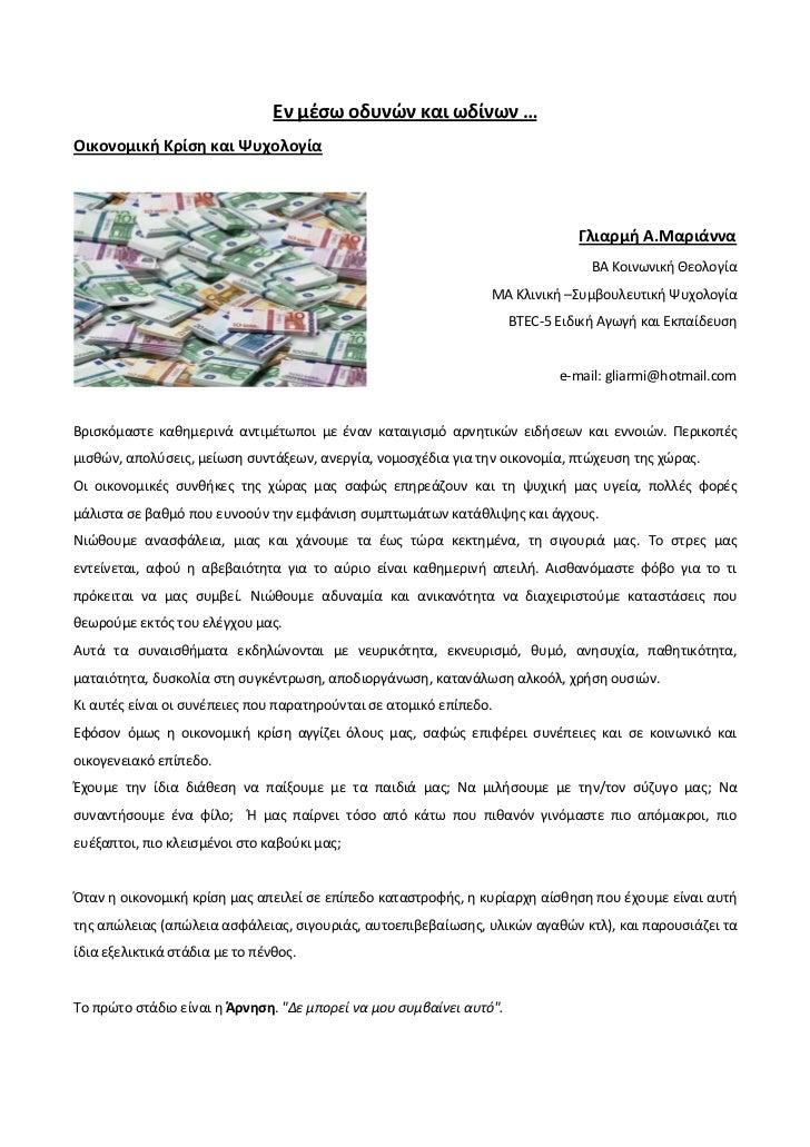 Εν μέσω οδυνών και ωδίνων …Οικονομική Κρίση και Ψυχολογία                                                                 ...