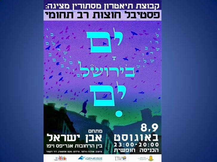 ‫שנה טובה‬MYSTOIN.GROUP@GMAIL.COM   LIKE US ON FACEBOOK