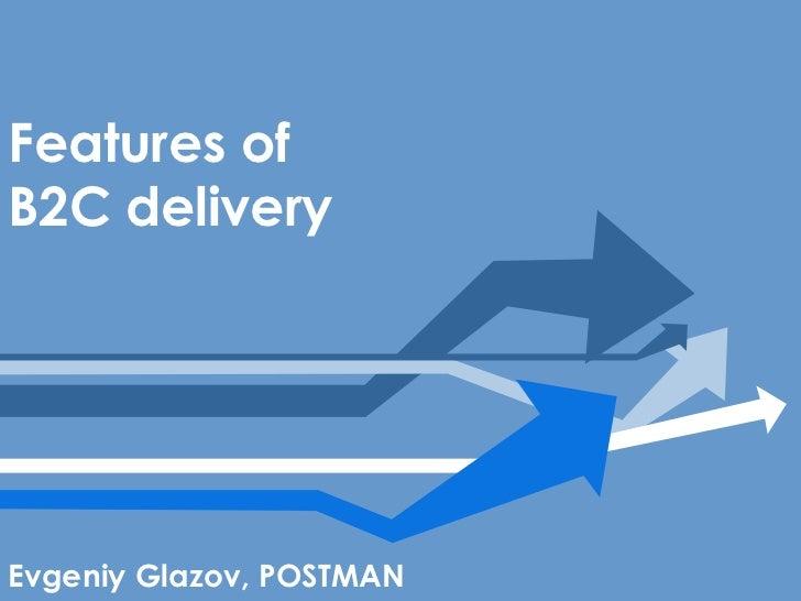 Features ofВ2С deliveryEvgeniy Glazov, POSTMAN