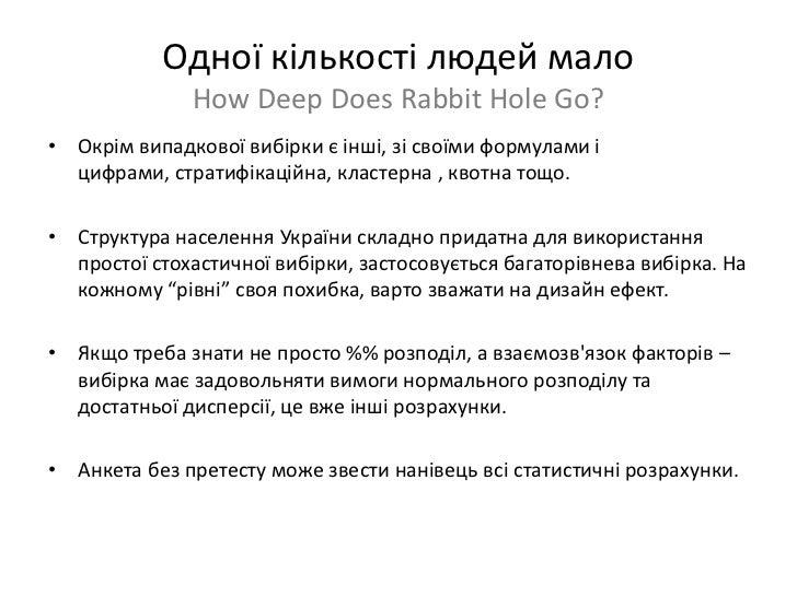 Одної кількості людей мало              How Deep Does Rabbit Hole Go?• Окрім випадкової вибірки є інші, зі своїми формулам...