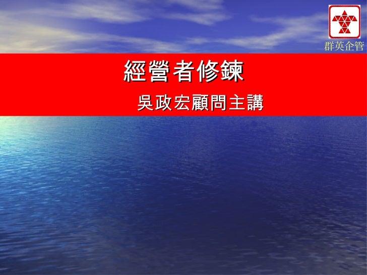 群英企管經營者修鍊吳政宏顧問主講