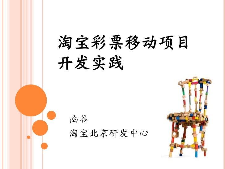 淘宝彩票移动项目开収实践函谷淘宝北京研収中心