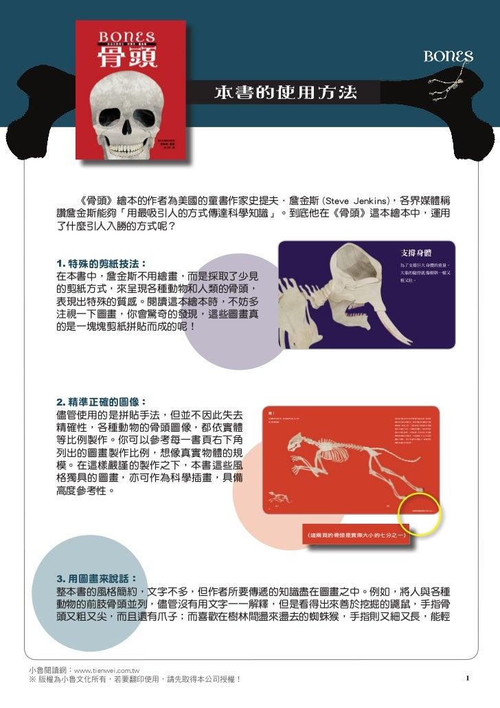 《骨頭》活動學習單                          本書的使用方法                          花豹會用強而有力的四條腿向前猛撲。牠的脊                          椎和尾巴很柔韌靈...
