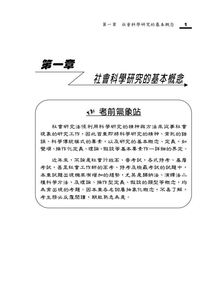 社會工作研究方法 社會工作師考試學儒 Slide 3