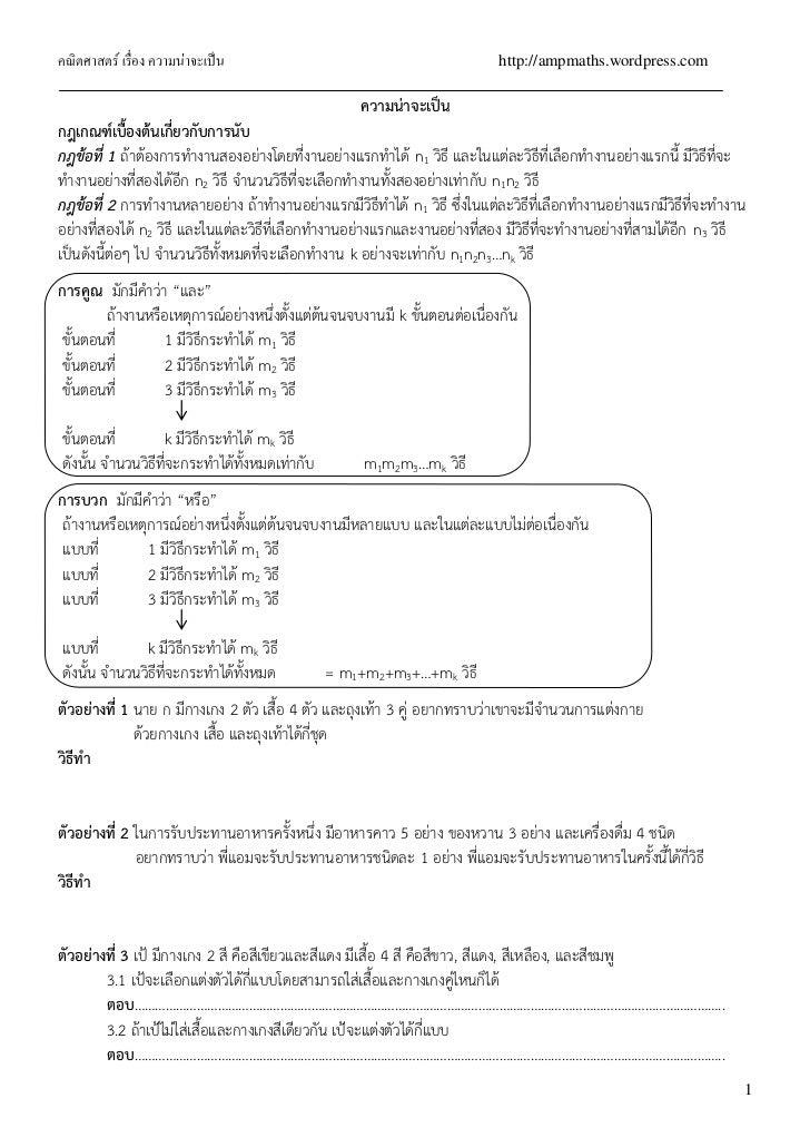 คณิตศาสตร์ เรื่อง ความน่าจะเป็น                                            http://ampmaths.wordpress.com                  ...