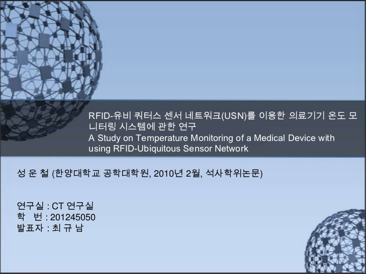 RFID-유비 쿼터스 센서 네트워크(USN)를 이용한 의료기기 온도 모              니터링 시스템에 관한 연구              A Study on Temperature Monitoring of a Me...