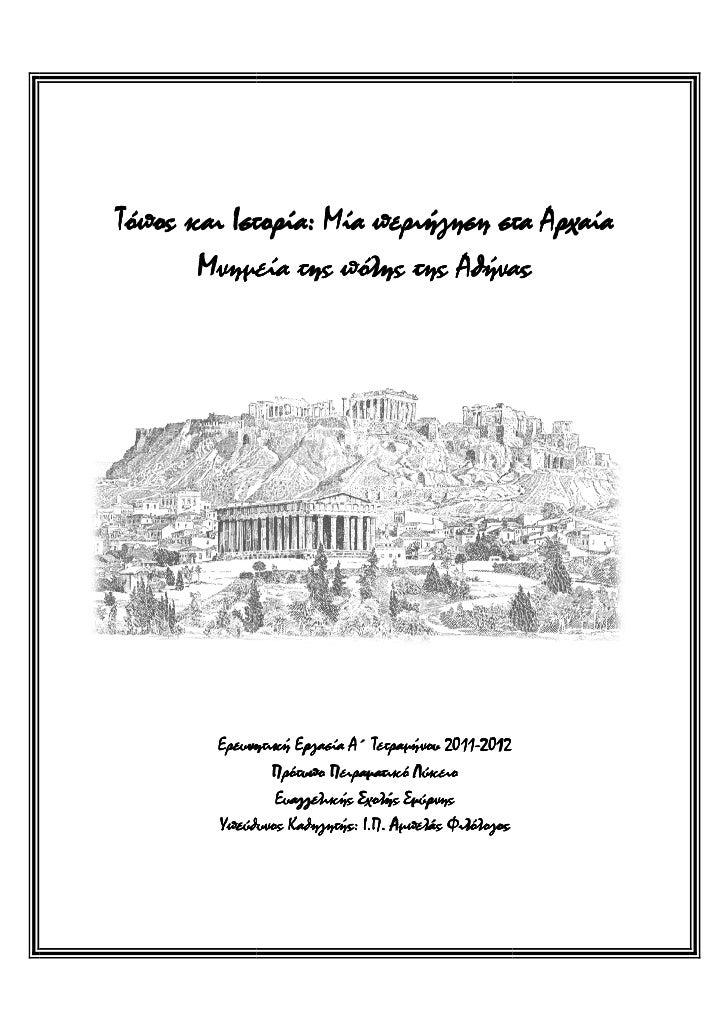 Τόπος και Ιστορία: Μία περιήγηση στα Αρχαία          Ιστο                   στ       Μνηµε της πόλης της Αθήνα          ηµ...