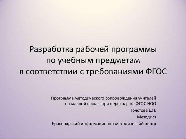Разработка рабочей программы       по учебным предметамв соответствии с требованиями ФГОС       Программа методического со...