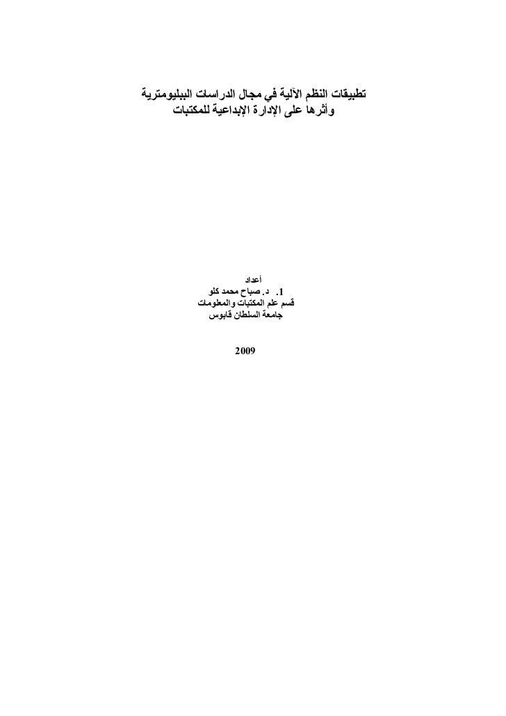 تطبيقات النظم اللية في مجال الدراسات الببليومترية      وأثرها على الادارة الدبداعية للمكتبات                         ...