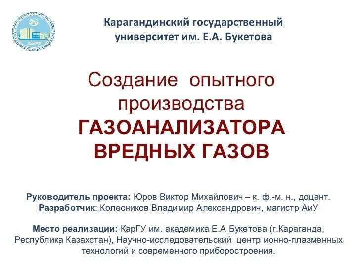 Карагандинский государственный                     университет им. Е.А. Букетова              Создание опытного           ...