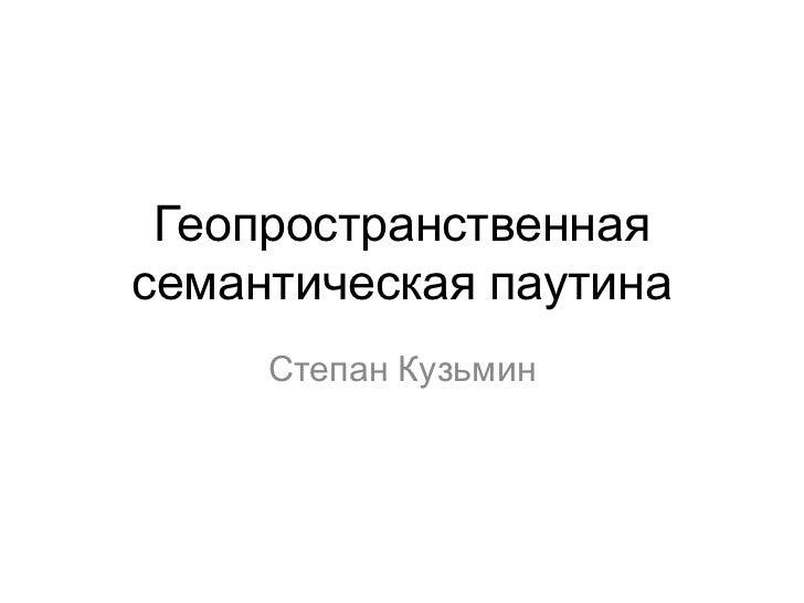 Геопространственнаясемантическая паутина     Степан Кузьмин