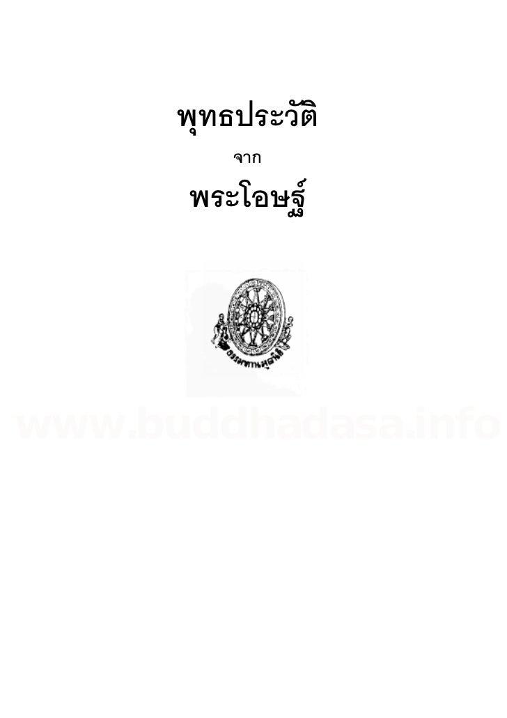 พุทธประวัติ          จาก      พระโอษฐwww.buddhadasa.info