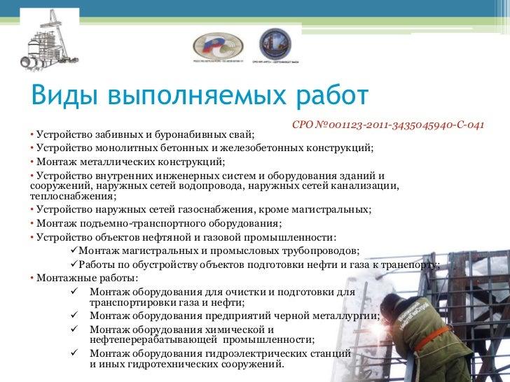 Презентация Монтажные Работы