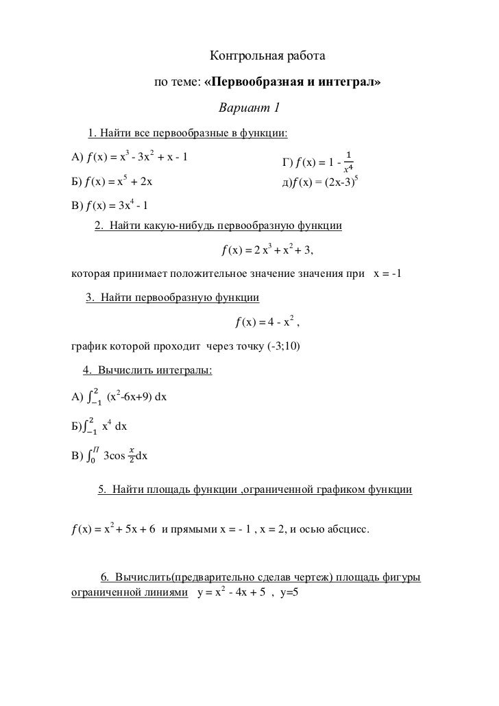 Контрольная работа 4 тема первообразная и интеграл 5402