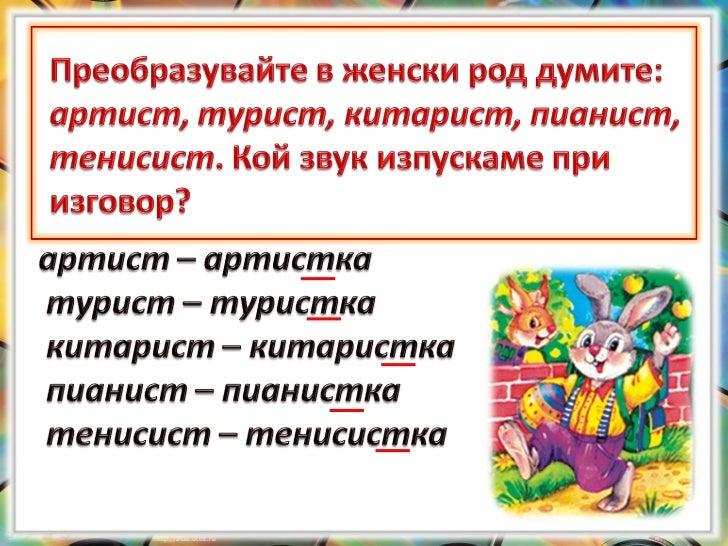 "Златка Чардакова, 54 СОУ ""Св. Иван Рилски"",       София, /БАКУ, Азербайджан/"