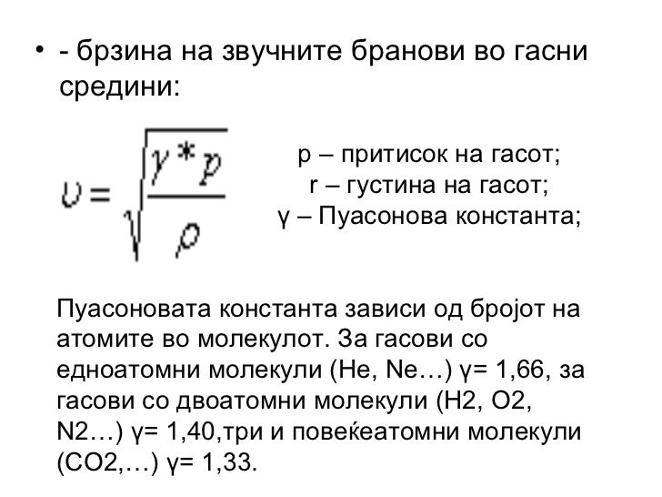 Разликувањенависинатана             звукот• Човечкотоувогипримазвучнитебрановисо  фреквенцијаод16-20000Hz.С...