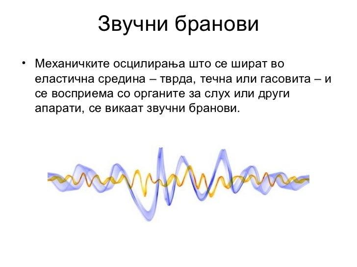 АКУСТИКА• Физикатакојагиизучувазвучнитебрановисе  викаакустика.Акустикатагиизучуваионие  механичкибрановик...