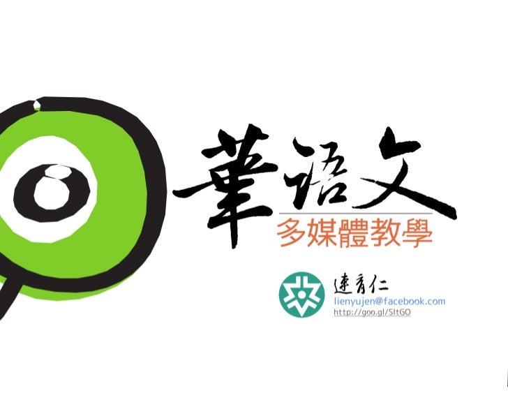 多媒體與華語文教學
